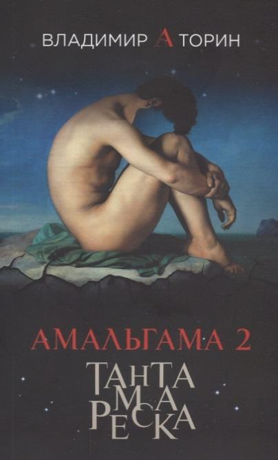 Торин В. Амальгама 2 Тантамареска торин в амальгама 2 тантамареска
