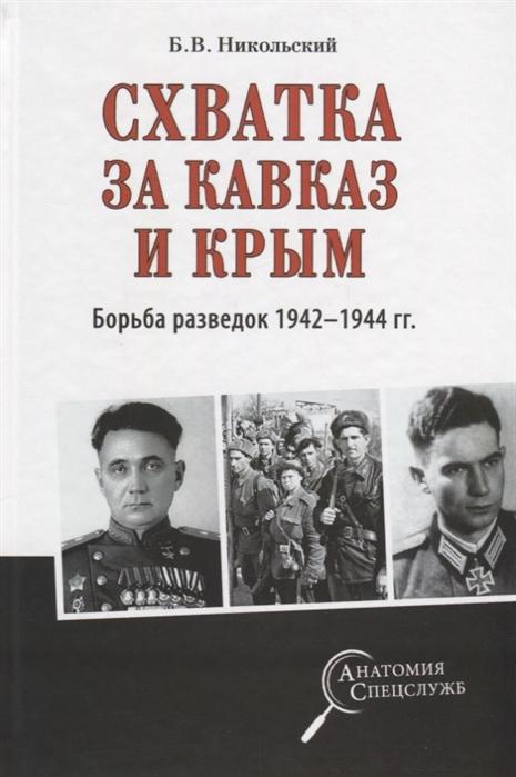 Никольский Б. Схватка за Кавказ и Крым Борьба разведок 1942-1944 гг
