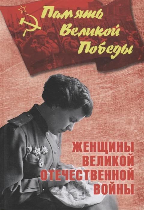 Петрова Н. Женщины Великой Отечественной войны петрова н сост знать и помнить преступления фашизма в годы великой отечественной войны