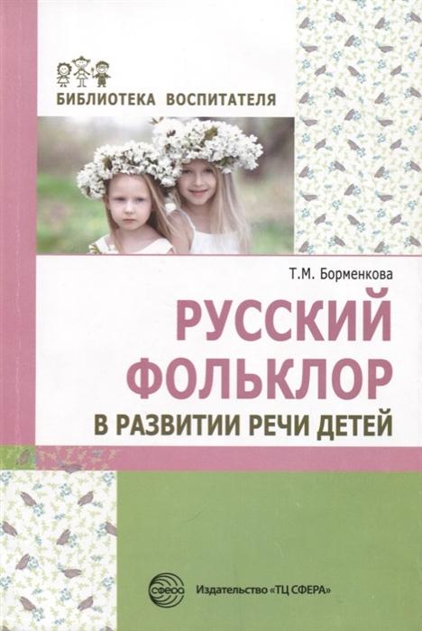 Борменкова Т. Русский фольклор в развитии речи детей современный русский фольклор сибири