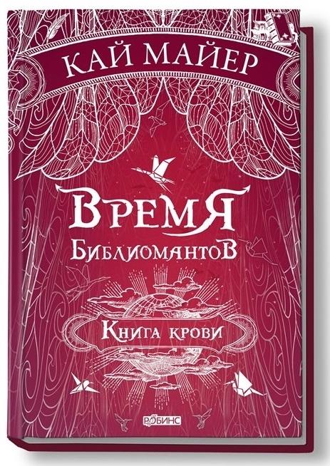 Майер К. Время библиомантов Книга третья Книга крови звездная е мертвые игры книга третья о темных лордах и магии крови