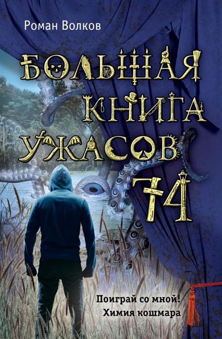купить Волков Р. Большая книга ужасов 74 по цене 308 рублей