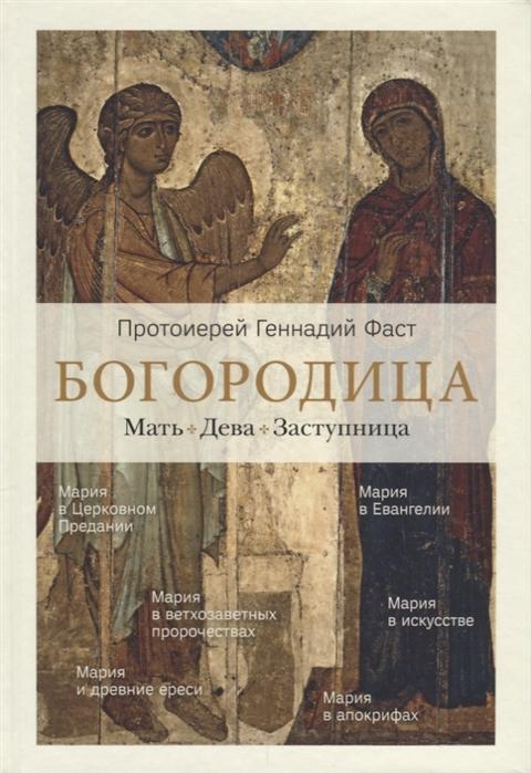 Фаст Г. Богородица Мать Дева Заступница цена в Москве и Питере