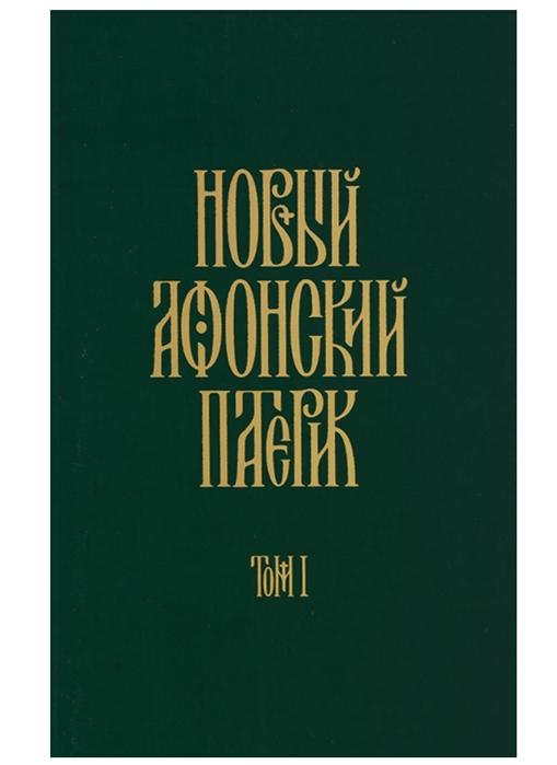 Новый Афонский патерик Том I новый афонский патерик в 3 т т 2 сказания о подвижничестве