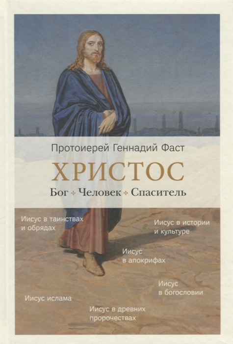 Фаст Г. Христос Бог Человек Спаситель цена в Москве и Питере