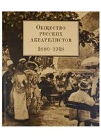 Общество русских акварелистов. 1880-1918