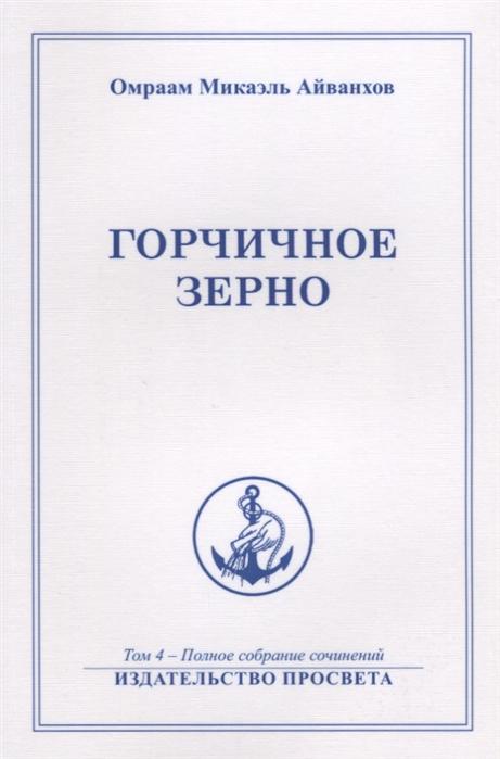 Айванхов О. Горчичное зерно Том 4 айванхов о м познай самого себя джнани йога книга вторая том 18