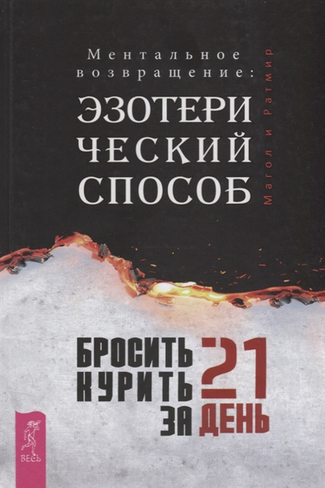 Магол, Ратмир Бросить курить за 21 день Эзотерический способ Ментальное возвращение сайдман даниэль самый простой способ бросить курить за 30 дней