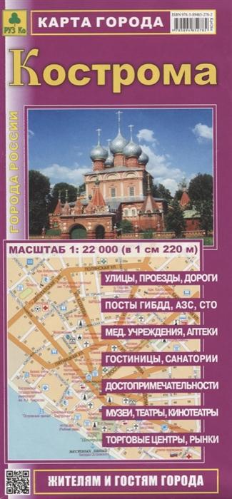 Кострома Карта города Жителям и гостям города 1 22 000 в 1 см 220 м
