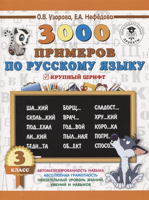 Узорова О., Нефедова Е. 3000 примеров по русскому языку 3 класс Крупный шрифт узоровао нефедова е тесты по рус языку 3 кл