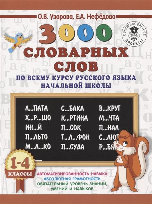 3000 словарных слов по всему курсу русского языка начальной школы 1-4 классы