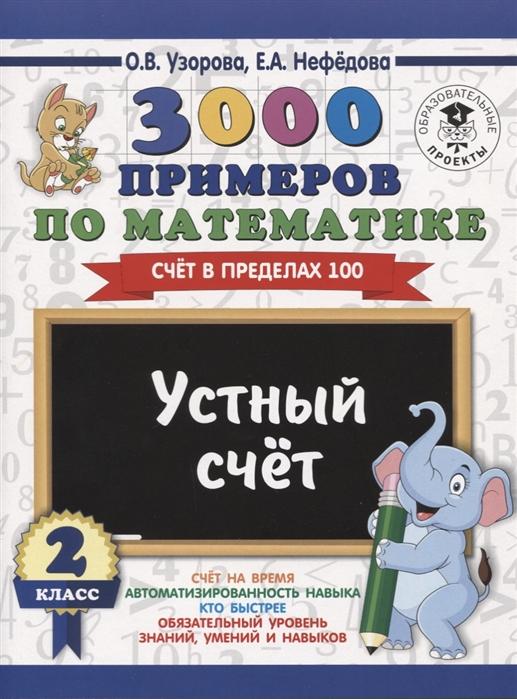Узорова О., Нефедова Е. 3000 примеров по математике 2 класс Счет в пределах 100 Устный счет