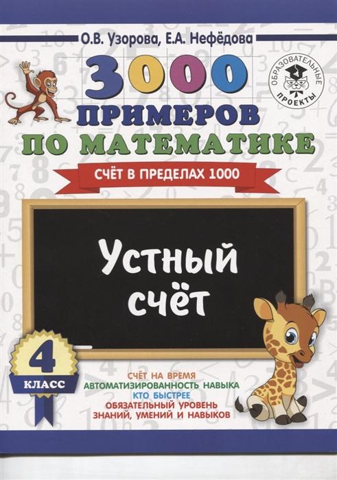 смыкалова е устный счет в таблицах 5 6 класс Узорова О., Нефедова Е. 3000 примеров по математике 4 класс Счет в пределах 1000 Устный счет