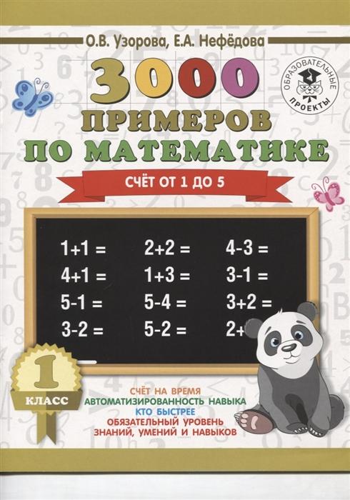 Узорова О., Нефедова Е. 3000 примеров по математике 1 класс Счет от 1 до 5