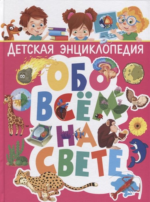 Купить Детская энциклопедия обо всем на свете, Владис, Универсальные детские энциклопедии и справочники