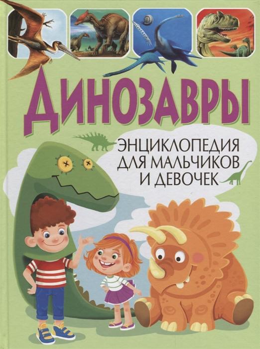 Феданова Ю., Скиба Т. (ред.) Динозавры Энциклопедия для мальчиков и девочек