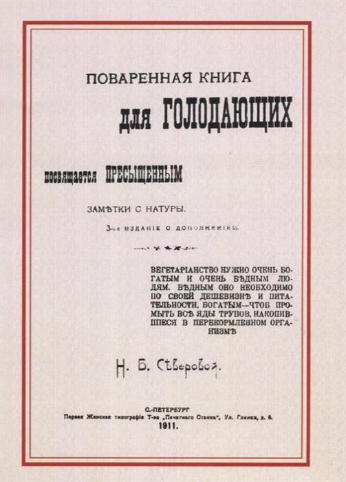 Северова Н. Поваренная книга для голодающих Посвящается пресыщенным