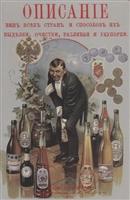 Описание вин всех стран и способов их выделки, очистки, разливки и укупорки
