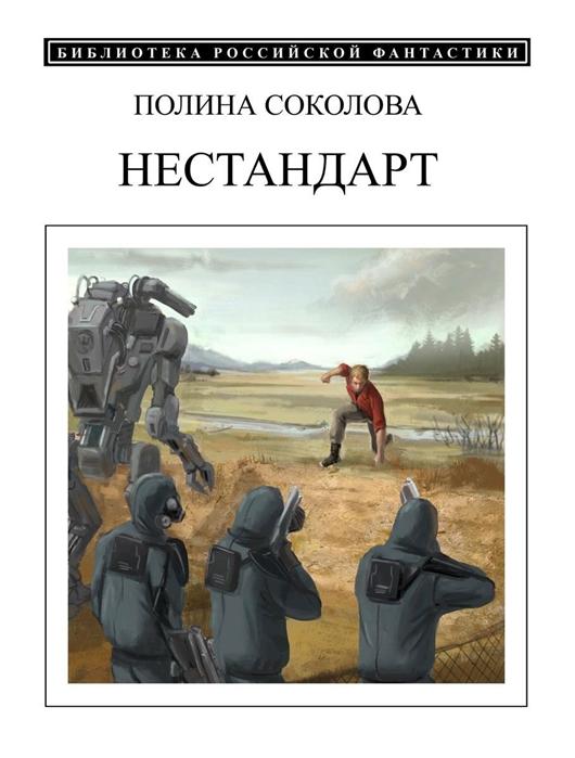 Соколова П. Нестандарт джемпер sh sh sh021ewgtfw0
