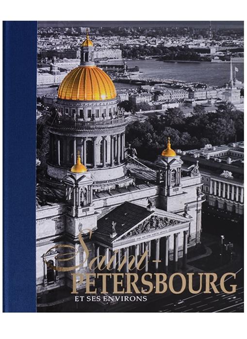 Анисимов Е. Saint-Petersbourg et ses Environs Санкт-Петербург и пригороды Альбом на французском языке