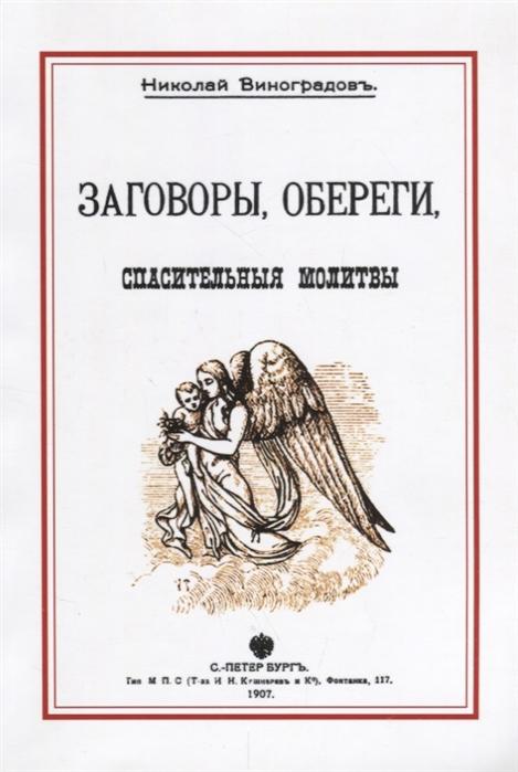 Виноградов Н. Заговоры обереги спасительные молитвы