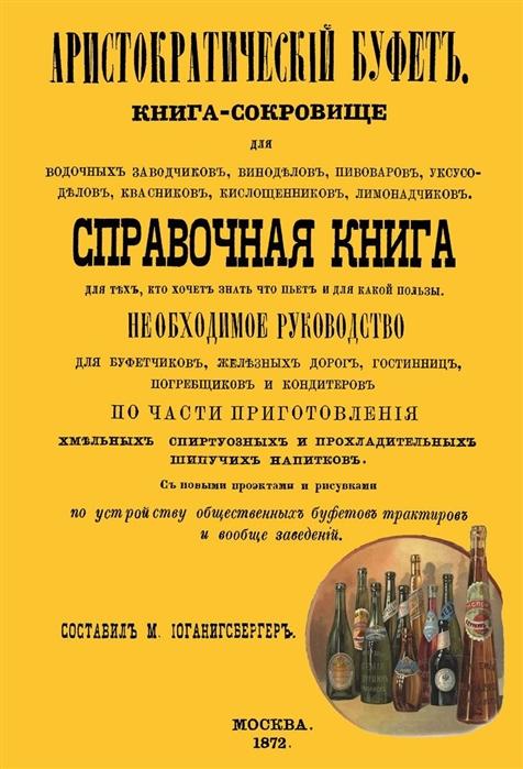 Иоганигсбергер М. (сост.) Аристократический буфет