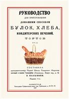 Руководство для приготовления домашним способом булок, хлеба, кондитерских печений, тортов и т. д.