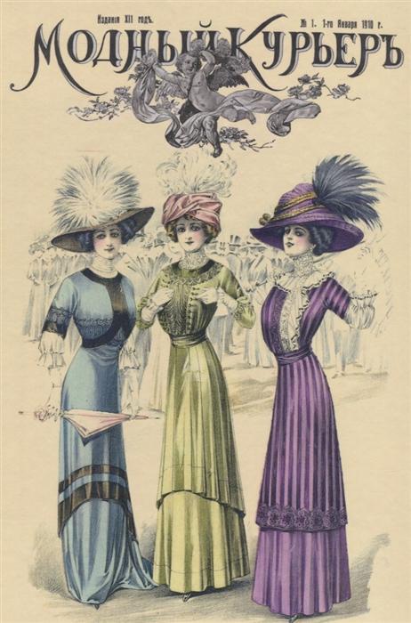 Модный курьер Годовой комплект за 1910 год цена и фото