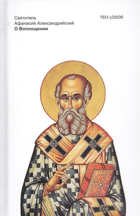 Святитель Афанасий Александрийский О Воплощении отсутствует александрийский маяк