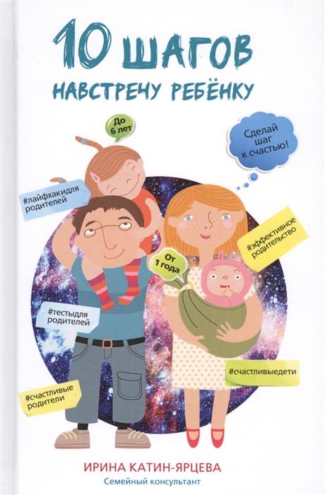 Катин-Ярцева И. 10 шагов навстречу ребенку цена в Москве и Питере