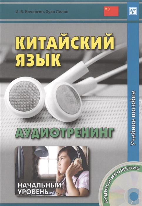Китайский язык Аудиотренинг Начальный уровень Учебное пособие CD
