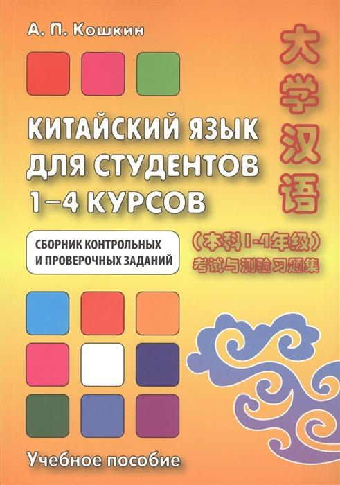 Китайский язык для студентов 1-4 курсов Сборник контрольных и проверочных заданий Учебное пособие