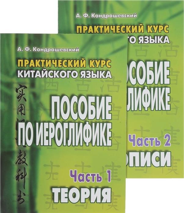 цены Кондрашевский А. Практический курс китайского языка Пособие по иероглифике В 2-х частях комплект из 2 книг