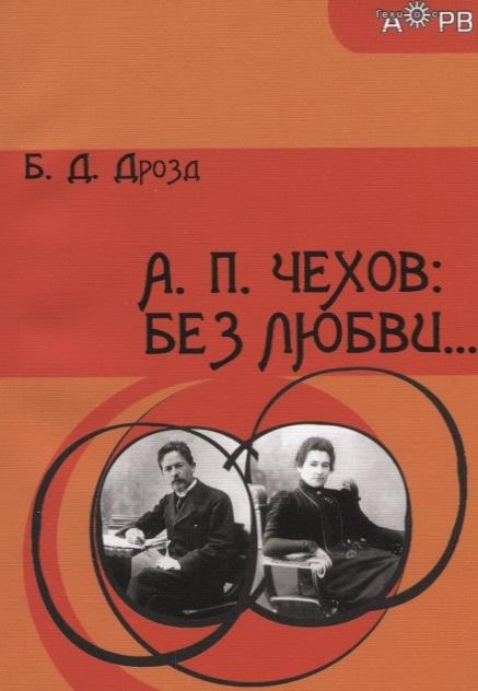 Дрозд Б. А П Чехов Без любви а п чехов безотцовщина
