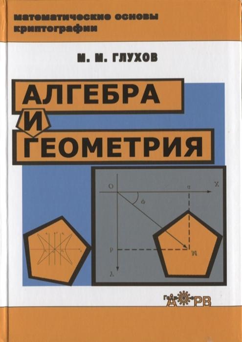 Глухов М. Алгебра и геометрия Учебное пособие