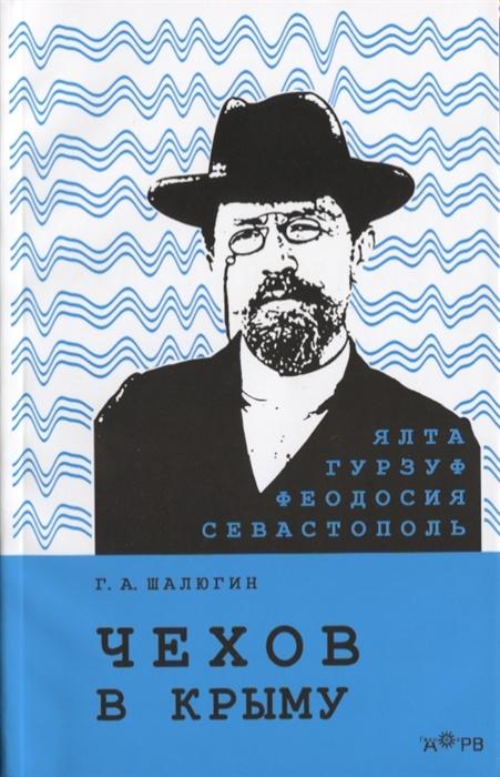 Шалюгин Г. Чехов в Крыму