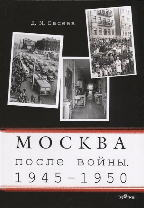 Евсеев Д. Москва после войны 1945-1950