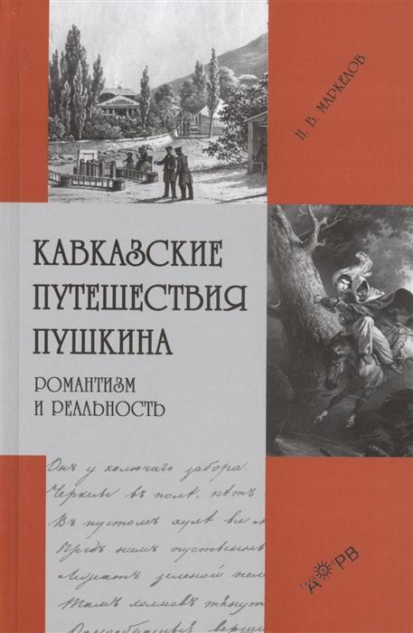 Кавказские путешествия Пушкина Романтизм и реальность