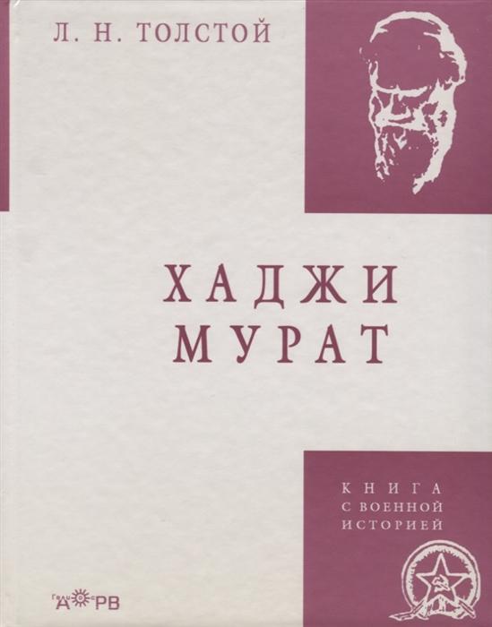 Толстой Л. Хаджи Мурат