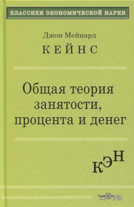 Кейнс Дж. Общая теория занятости процента и денег
