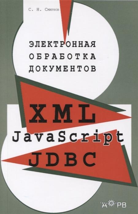 Смирнов С. Электронная обработка документов XML JavaScript JDBC Практическое пособие для менеджеров sitemap 19 xml