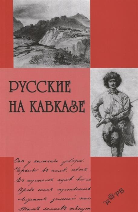 цена на Маркелов Н. Русские на Кавказе