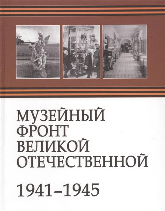 Королева Л. (отв.ред.) Музейный фронт Великой Отечественной 1941-1945