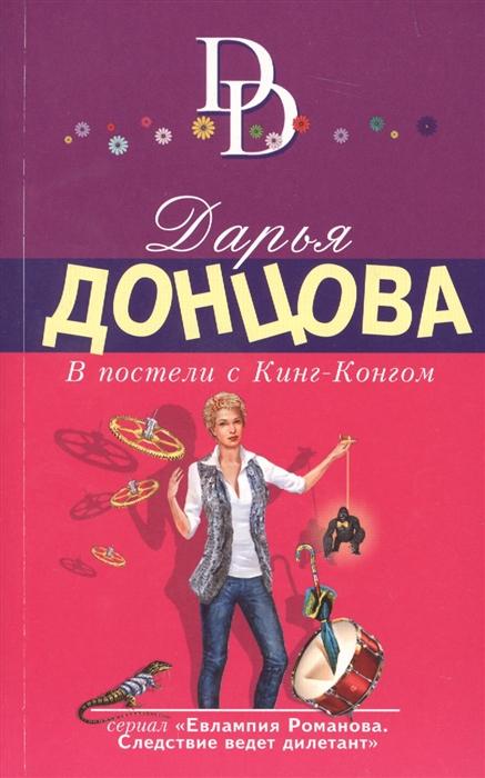 Донцова Д. В постели с Кинг-Конгом