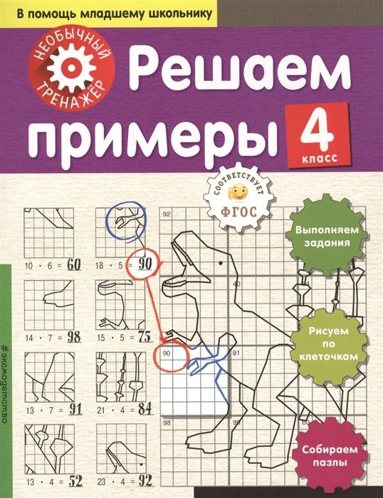 Аксенова А. Решаем примеры 4 класс а а аксенова решаем примеры 3 й класс