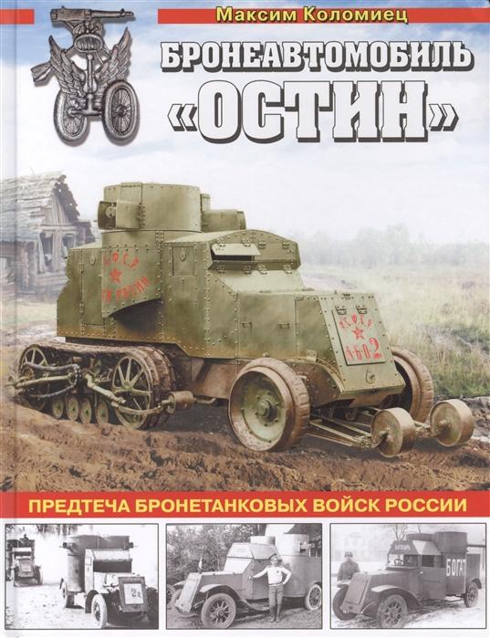 Коломиец М. Бронеавтомобиль Остин Предтеча бронетанковых войск России