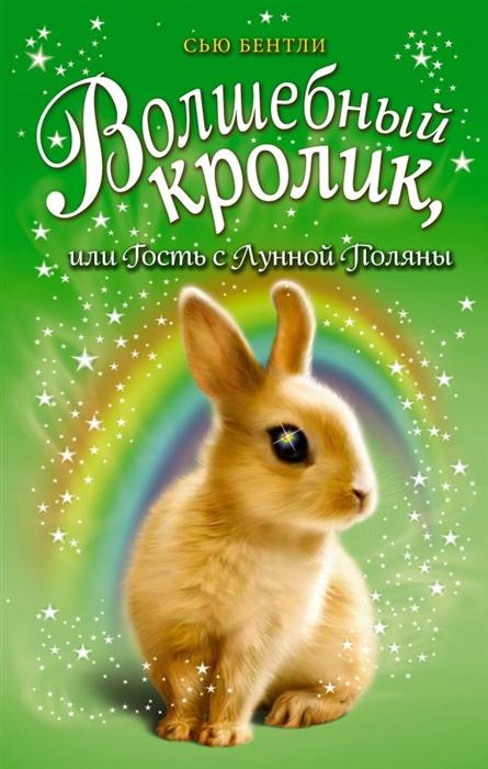 Фото - Бентли С. Волшебный кролик или Гость с Лунной Поляны бентли сью волшебный котёнок или секрет для друзей выпуск 17
