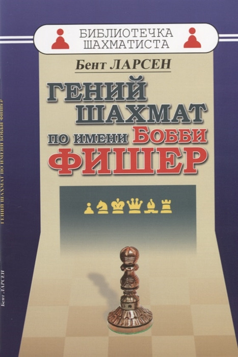 Ларсен Б. Гений шахмат по имени Бобби Фишер