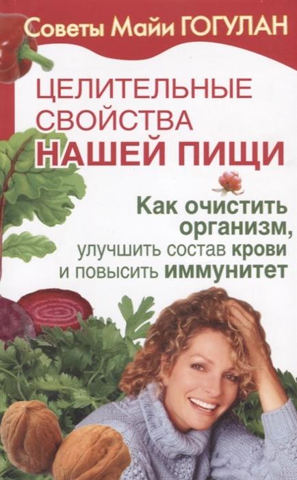 Гогулан М. Целительные свойства нашей пищи Как очистить организм улучшить состав крови и повысить иммунитет