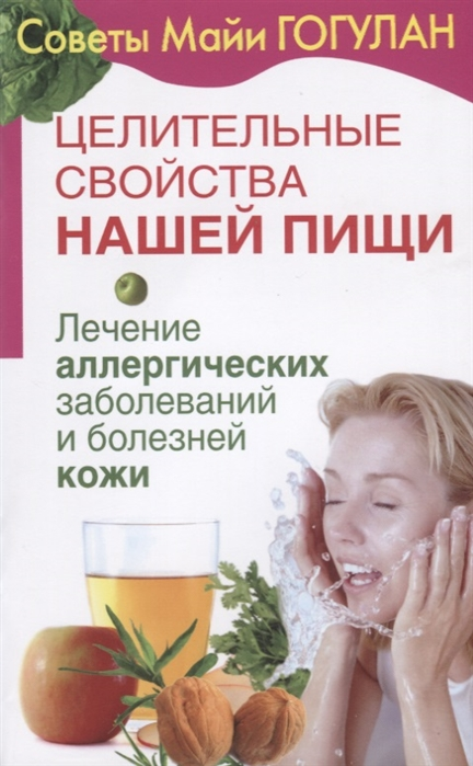 Гогулан М. Целительные свойства нашей пищи Лечение аллергических заболеваний и болезней кожи